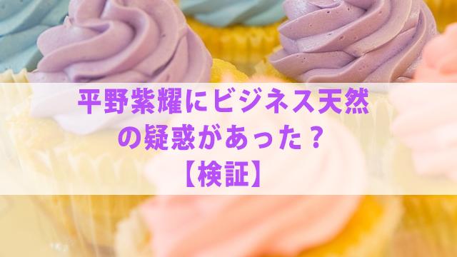 【2021年】キンプリ平野紫耀は天然?面白エピソードまとめ
