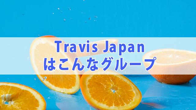 【2021年最新】Travis Japanプロフィール【徹底解説】